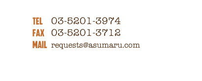 TEL 03-5201-3974 FAX 03-5201-3712 MAIL request@asumaru.com