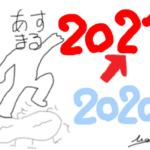 新型コロナ禍の年末年始(2020→2021)