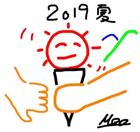 2019 夏