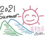 2021年夏季対応について