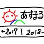 年末年始(2017→2018)と年賀状について