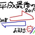 平成最後の年末年始(2018→2019)